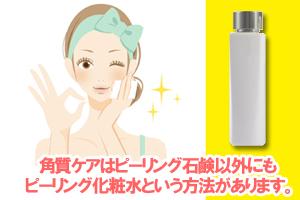 ピーリング化粧水