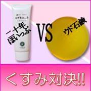 人気洗顔石鹸くすみ解消対決