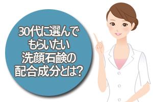 30代で選びたい洗顔石鹸とは?
