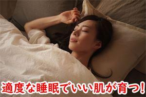 適度な睡眠でいい肌が育つ!