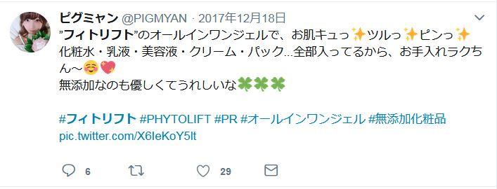 ピグミャンさんのフィトリフトに関するツィート