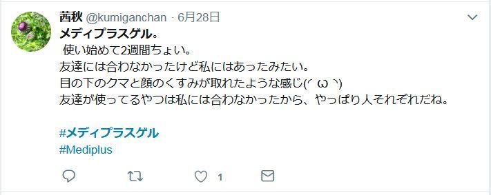 茜秋さんのメディプラスゲルに関するツィート