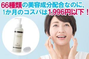 66種類の美容成分配合なのに、1か月のコスパは1,996円以下!