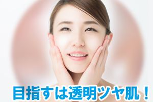 美白成分配合のオールインワン化粧品を使い、目指すは透明ツヤ肌!