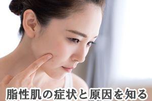 肌トラブルを起こしやすい脂性肌の症状と原因