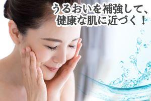 脂性肌は保湿でトラブルから避けられる