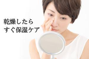 脂性肌が招く肌トラブル対応策-乾燥したらすぐ保湿ケア
