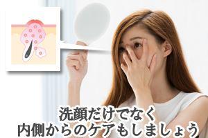 脂性肌が招く肌トラブル対応策-洗顔だけでなく内側からのケア(保湿)もしましょう
