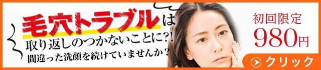 ヴァーナル洗顔石鹸体験談