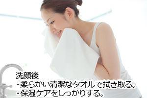 洗顔後のスキンケア