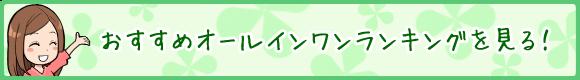 50代におすすめオールインワンジェル化粧品ランキングを見る!