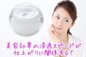 美容効果の浸透スピードが仕上がりに関係する?