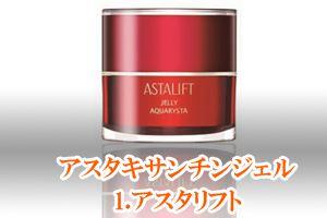 富士フイルムから販売されているアスタキサンチンシリーズ「アスタリフト」の「ジェリー アクアリスタ」