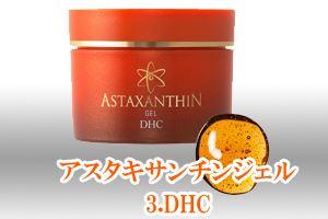 DHCから発売されているアスタキサンチン化粧品「DHC アスタジェル」という美容ジェル