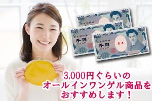 3,000円ぐらいのオールインワンゲル商品をおすすめします!