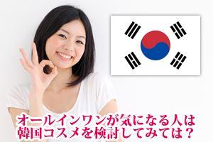 韓国コスメのオールインワンアイテムが注目を浴びつつある