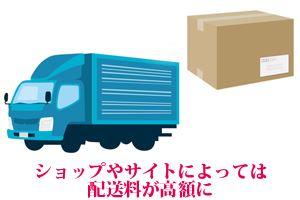 韓国コスメは値段は安くてもショップやサイトによっては配送料が高額に