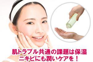 肌トラブル共通の課題は保湿ニキビにも潤いケアを!