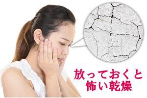 冬に肌が乾燥しやすい原因とその影響から、冬にはとくに乾燥ケアが欠かせない