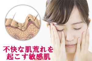 肌質が敏感肌へと変化し、洗顔料や化粧品などの使用でもかゆみやただれなどの肌荒れを引き起こしてしまう