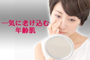 結果として、肌のハリや弾力のみなもとであるコラーゲン・エラスチンが減少してしまい、シワやたるみなどの年齢肌につながってしまう