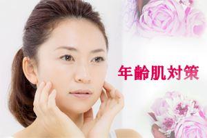 年齢肌に効果的なエイジングケア成分としてあげられる、抗酸化作用で活性酸素を除去する美容成分で、シワ、たるみ対策