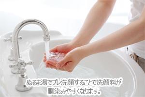 プレ洗顔がおすすめ