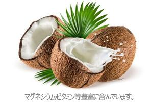ココナッツオイルの働き