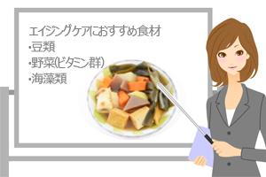 エイジングケアに効果的な食材