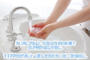 すすぎはぬるま湯で泡をしっかり洗い流す