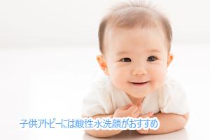 子供アトピーの洗顔方法