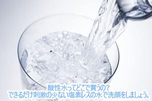 酸性水ってどこで買うの?
