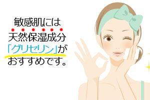 敏感肌には天然保湿成分「グリセリン」がおすすめです。