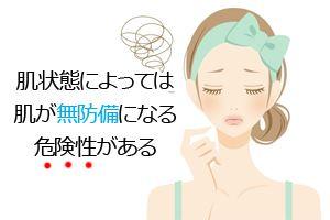 肌状態によっては肌が無防備になる危険性がある