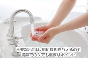 洗顔でのケアも重要なポイント