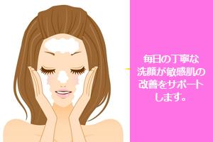 丁寧な洗顔が敏感肌の改善をサポート