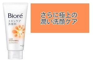 さらに極上の潤い洗顔ケア
