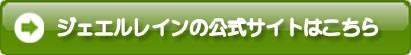 60日間全額返金保証の背中ニキビローション公式サイトのリンクはこちら