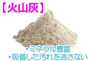 【火山灰】・ミネラル豊富・吸着した汚れを逃さない