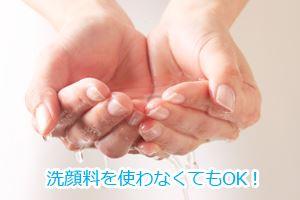 洗顔料を使わなくてもOK!