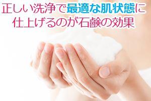 正しい洗浄で最適な肌状態に仕上げるのが石鹸の効果