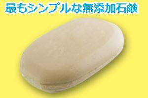 最もシンプルな無添加石鹸
