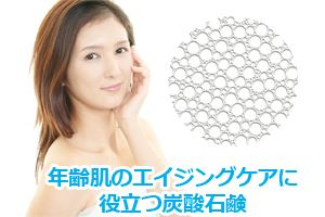 年齢肌のエイジングケアに役立つ炭酸石鹸