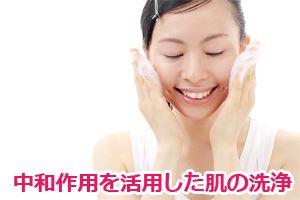 中和作用を活用した肌の洗浄