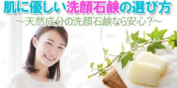 肌に優しい洗顔石鹸の選び方~天然成分の洗顔石鹸なら安心?~