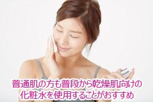 普通肌の方も普段から乾燥肌向けの化粧水を使用することがおすすめ