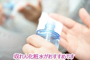 収れん化粧水がおすすめです