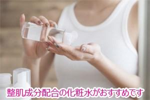 整肌成分配合の化粧水がおすすめです