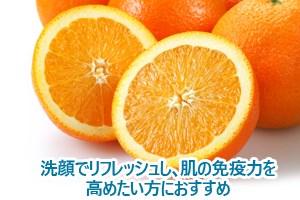 洗顔でリフレッシュし、肌の免疫力を高めたい方におすすめ