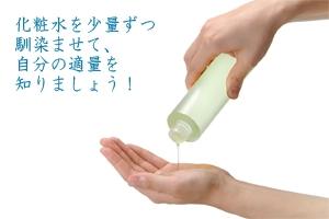 化粧水を少量ずつ馴染ませて、自分の適量を知りましょう!